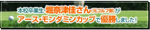 本校卒業生 堀奈津佳さん(元ゴルフ部)がアース・モンダミンカップで優勝しました!