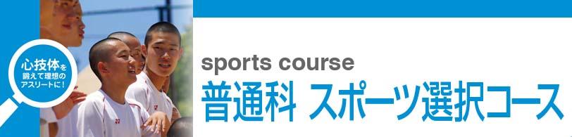 普通科 スポーツ選択コース