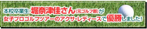 本校卒業生 堀奈津佳さん(元ゴルフ部)が女子プロゴルフツアーのアクサ・レディースで優勝しました!