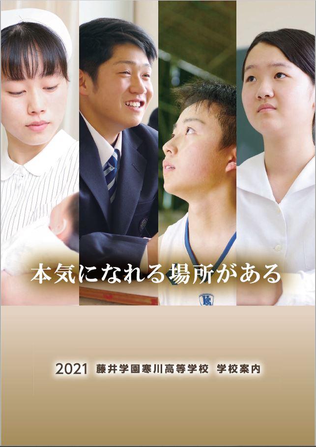2021年学校案内パンフレット