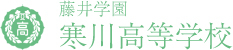 藤井学園寒川高等学校