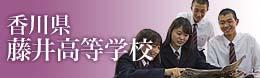 藤井高等学校