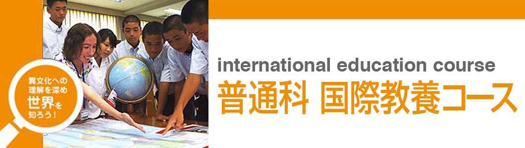 国際教養コース