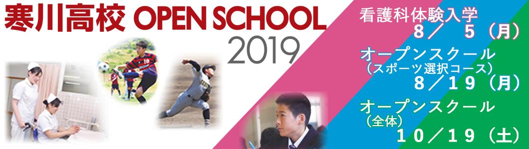 寒川高校オープンスクール2019